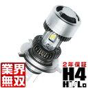 ジムニー 後期 JB23W LEDヘッドライト H4 吸気式冷却ファン 業界無双 両面発光 HiLo点灯 2倍輝度 仰天対応 取付簡単 L…