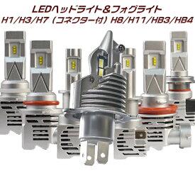 ledヘッドライト H4 Hi/Lo H1 H3 H7 H8 H11 HB3 HB4 チップ12枚搭載 16000ml ポンつけ(ハイブリッド車・EV車対応) ワンタッチ取付 6500K ledバルブ 2個セット 2年保証 送料無料 M6