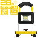 送料無料 LED投光器 充電式 28W【1個set】led作業灯 LEDポータブル PSE適合 四段発光 6000lm 30チップ 16時間点灯 LED…