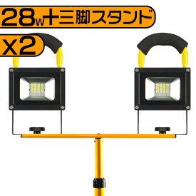 送料無料 LEDポータブル投光器 充電式 28W 6000lm 専用三脚スタンド付き MAX160CM調節可 16時間点灯 四段発光 PSE適合 LEDヘッドライト 持ち運び 1年保証 2個投光器+三脚スタンド 2t28w+zj