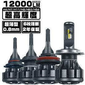 カムリ グラシア SXV MCV2 ヘッドライト H4 送料無料 ledヘッドライト 12000LM 6000k 新車検対応 集光性UP 超薄型基盤 間隔わずか0.8mm HOT