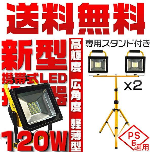 送料無料 120W充電式 LED投光器 ポータブル 18000lm 専用スタンド付き MAX170CM調節可 最大点灯20時間 2段発光 PSE適合LEDヘッドライト 持ち運び 1年保証 2個投光器+三脚スタンド 2t120w+zj