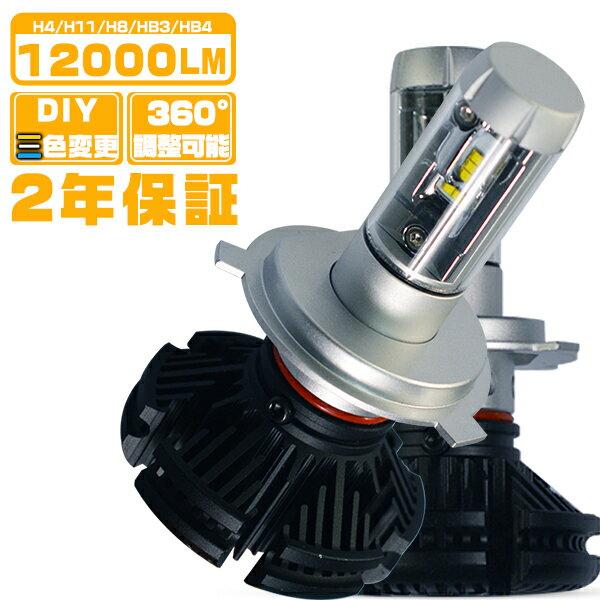エブリィ DA64 PHILIPS製チップ LEDヘッドライト H4 自動車用 suzuki スズキ 12000LM Hi/Lo切替 65k/3k/8k変色可 360°自由調整 車検対応 送料無料 二年保証 LEDバルブ2個 X
