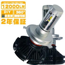 バモス 1回目 HM1 2 ledヘッドライト H4 honda ホンダ ledバルブ 2個セット 12000LM Hi/Lo切替 65k/3k/8k変色 360°自由調整 車検対応 送料無料 2年保証 X
