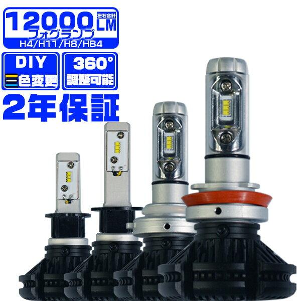 アテンザ マイナー後 GH フォグランプ H11 LEDフォグランプ PHILIPS 車検対応 ファンレス 車用 65k/3k/8k 変色可能 2年保証 送料無料 LEDバルブ2個 X