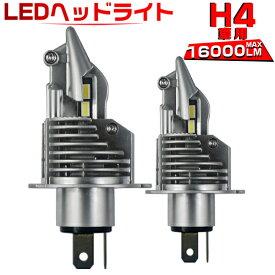 モコ MG33S nissan ニッサン ledヘッドライト H4 Hi/Lo 16000lm ポンつけ ワンタッチ取付 車/バイク用 車検対応 0.72mm基盤 高集光 ledバルブ 2個入 6500K 2年保証 送料無料