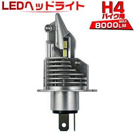 送料無料 バイク用 ledヘッドライト H4 1灯式 8000LM ポンつけ ワンタッチ簡単取付 HONDA KAWASAKI SUZUKI YAMAHA ledバルブ 6500K 2年保証 1個 ZDM