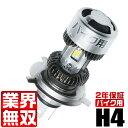10800LM バイク用 ledヘッドライト H4 Hi/Lo 1灯式 業界無双 HONDA KAWASAKI SUZUKI YAMAHA 簡単取付 吸気式冷却...