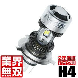10800LM バイク用 ledヘッドライト H4 1灯式 Hi/Lo 業界無双 仰天対応 HONDA KAWASAKI SUZUKI YAMAHA 簡単取付 吸気式冷却ファン ledバルブ 「1個売り」 ホワイト 6000K 2年保証 送料無料