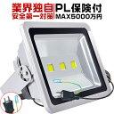 【送料無料】LED 投光器 150W 1500W相当 13000LM LED投光器 昼光色 IP65 広角130度 ledライト 看板灯 集魚灯 作業灯 …