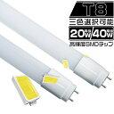 【5本以上のお買い上げで送料無料】led蛍光灯 20w形/40w形 直管 明るい 広角320度 グロー式工事不要 SMDチップ 58cm/1…