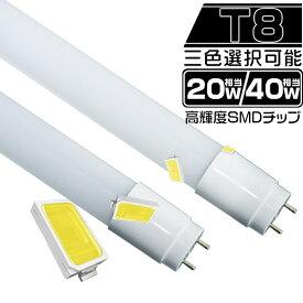 led蛍光灯 40W形 120cm 20W形 58cm 直管 広角320度 グロー式工事不要 昼光色/昼白色/電球色 色温度×長さ選択 1年保証 1本 PCS/PCL