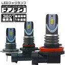 【明るさランキング1位】LED フォグランプ専用 超高輝度 LEDバルブ フォグライト ランプ 高品質 360°無死角発光 車用…
