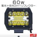 送料無料 2個セット 新生代3列ワークライト 60W led作業灯 集光+投光 2in1 リフレクター トラック/ダンプ用ワークライ…