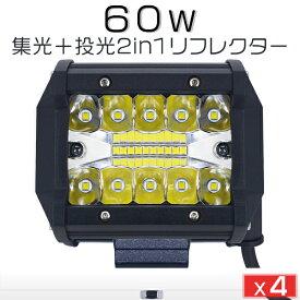 進化版 4個セット LEDワークライト 60W led作業灯 集光+投光 2in1 リフレクター トラック/ダンプ用ワークライフ led投光器 チップ20枚搭載 瞬間点灯 ホワイト DC12/24V 1年保証 送料無料 C3