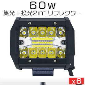 進化版 6個セット LEDワークライト 60W led作業灯 集光+投光 2in1 リフレクター トラック/ダンプ用ワークライフ led投光器 チップ20枚搭載 瞬間点灯 ホワイト DC12/24V 1年保証 送料無料 C3