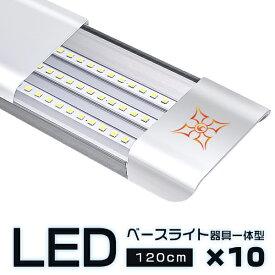 ledベースライト 器具一体型 120cm チップ432連 明るさ20%UP 直付け led蛍光灯 昼光色 PSE PL保険 独自6G保証「10本セット」送料無料 1年保証