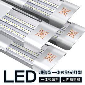 4本セット led蛍光灯 器具一体型 40W型3灯相当 120cm 昼光色 大面積照射 チップ432枚 PSE PL保険 1年保証 送料無料 SKYT
