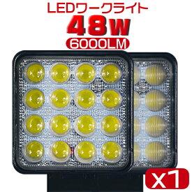 送料無料 led作業灯 48W PMMAレンズ採用 6000LM ホワイト 白 led投光器 ledサーチライト ledワークライト 12/24V 狭角広角 拡散集光 1年保証 1個 TD