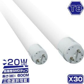 30本セット LED蛍光灯 20w形 20W型 直管 広角320度 58cm グロー式工事不要 昼光色/昼白色/電球色 3色選択 省エネタイプ 1年保証 送料無料 PCS