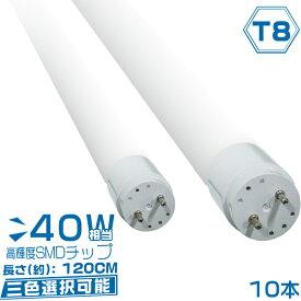 led蛍光灯 40w形 40w型 直管 T8 直管蛍光灯 G13 led蛍光管 防虫 広角320度 グロー式工事不要 120cm 色選択 10本セット 1年保証 送料無料