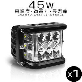 送料無料 OSRAMチップを凌ぐ led作業灯 3面発光 led ワークライト 白 45W 180°超広角 12v 24v 1年保証 1個
