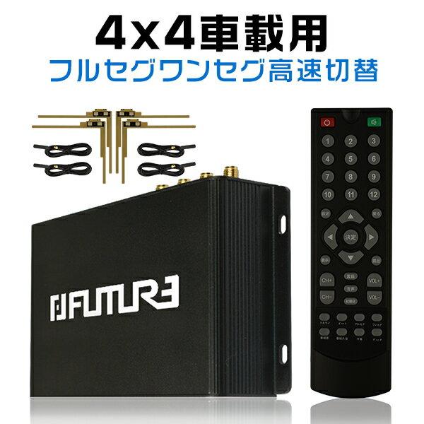 地デジチューナー 車載用 フルセグ ワンセグ チューナー 12V 24V AV HDMI出力対応 1080P 高性能 4×4 次世代 地デジ フィルムアンテナ 1年保証 送料無料