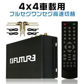 おすすめ 四代目 地デジチューナー フルセグ ワンセグ 高性能 1080P 4×4 直流 12V 24V 車載用 AV HDMI出力対応 リモコン付 1年保証 送料無料