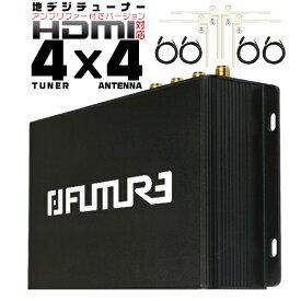 フーガ Y51 地上デジタルチューナー アンプリファー付 新アンテナ 受信感度3倍UP 日産 nissan車載用 フルセグチューナー ワンセグ 自動切換4x4 AV HDMI出力端子 高画質 リモコン カー用品 カーナビ 12V 24V 送料無料 1年保証 AD-TV
