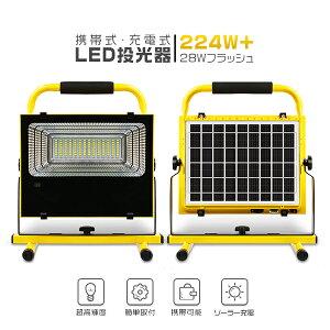 LED投光器 充電式 224W(hi/lo)+28wフラッシュ ソーラーライト 太陽光発電 2WAYチャージ 3モード発光 スイッチ有 防水 PSE 大容量 モバイルバッテリー 防災対策第一 1年保証 送料無料