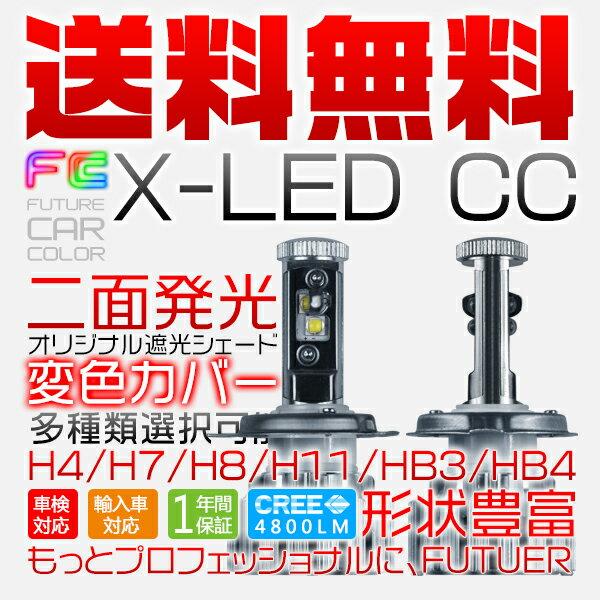 送料無料 AZオフロード マイナー前 JM23W ヘッドライトH4 X-LED CC LEDバルブ 二面発光 変色可能 バルブ 最強の照射距離 5500k EMC 新発光 二面搭載 多段発光 2個v