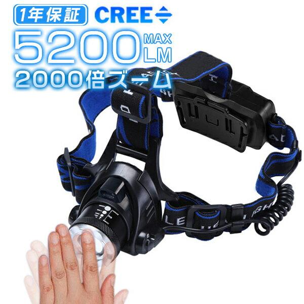 LEDヘッドライト 充電式 CREEチップ ボディーセンサー搭載 2000倍ズーム 3つ点灯モード 2000LM 調節可 防災/探検/登山/戸外/野営 送料無料 1個 YXD