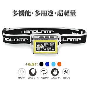 充電式ヘッドライト 工事 ヘルメット ヘッドライト 釣り 登山 人感センサー ledヘッドライト 充電式 懐中電灯 頭 4発光色 20モード点灯 上下90°調整 ヘッドバンド4色選択 送料無料 180日保証