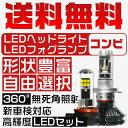 オデッセイ RC1 2 LEDヘッドライト ハイビーム HB3+フォグランプ H8 自動車用LEDライト 高輝度 360°照射 新車検対応 送料無料 LEDセット X3+L