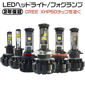 CREE XHP50チップを凌ぐ led H4 Hi/Lo H7 H8 H11 H16 HB3 HB4 史上最完璧 HIDより明るい ledヘッドライト ledフォグランプ 19200LM 車検対応 ホワイト ledバルブ 2個セット 2年保証 送料無料 W2