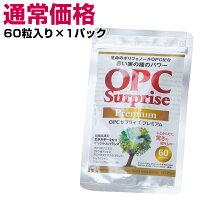 むくみサプリ解消(60粒入り/1パック)OPCサプライズプレミアム送料無料