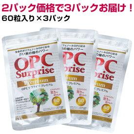 ポリフェノール サプリ 脚 顔 ダイエット サプリメント mukumi OPCサプライズプレミアム 2パックで3パックキャンペーン (60粒入り/3パック)【メール便選択で送料無料】