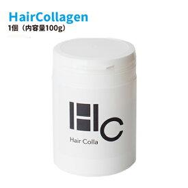 育毛 サプリ 抜け毛 薄毛 予防 コラーゲンパウダー コラーゲンペプチド 純度 100% 国産 一番搾り ヘアコラ (100g/1個)