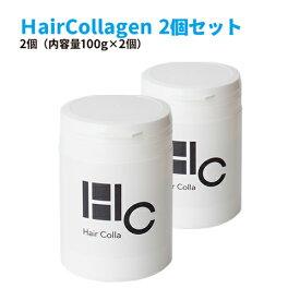 育毛 サプリ 抜け毛 薄毛 予防 コラーゲンパウダー コラーゲンペプチド 純度 100% 国産 一番搾り ヘアコラ (100g/2個)