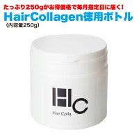 【送料無料】ヘアコラ250g国産純度100%天然コラーゲンペプチド
