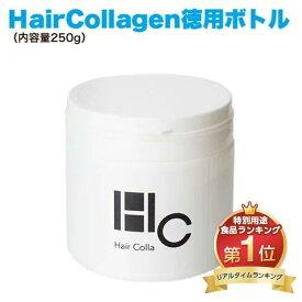 育毛 サプリ 抜け毛 薄毛 予防 コラーゲンパウダー コラーゲンペプチド 純度 100% 国産 一番搾り ヘアコラ (250g/1個)