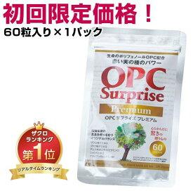【初回限定】 ポリフェノール サプリ OPCサプライズプレミアム 脚 顔 ダイエット サプリメント mukumi (60粒入り/1パック)