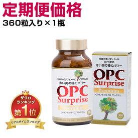 【定期購入】サプリ 解消 (360粒入り/1ビン) ポリフェノール ビタミンC ビタミンD ダイエット 目 mukumi OPCサプライズプレミアム 送料無料