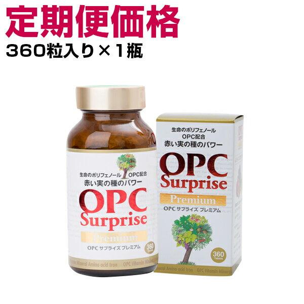 【定期購入】むくみ サプリ 解消 (360粒入り/1ビン) ポリフェノール ビタミンC ビタミンD ダイエット 目 OPCサプライズプレミアム 送料無料