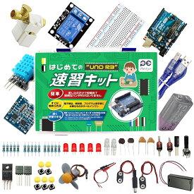 【送料無料★ポイント10倍】Arduino をはじめよう第3版対応 電子工作 プログラミング スターターキット PDF教本ダウンロード特典付き アルデュイーノ UNO R3 初心者の方のための学習キットです 知育玩具 STEM教育 STEAM教育 大量注文可