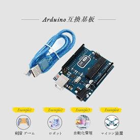 Arduino UNO R3 互換基板 マイコン ATmega328P ATmega16U2 USBケーブル付属 アルディーノ アルデュイーノ 電子工作 ポケモンゲームの自動化にも