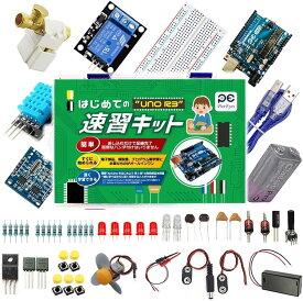 アルドゥイノ Arduino をはじめよう第3版対応 電子工作 プログラミング スターターキット PDF教本ダウンロード特典付き アルデュイーノ UNO R3 初心者の方のための学習キット 知育玩具 STEM教育 大量注文可