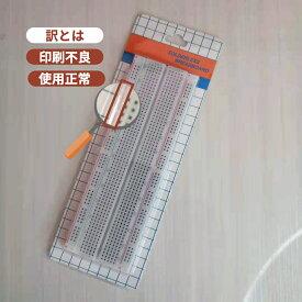 【ス送料無料★訳アリ大特価 】 ブレッドボード 使用には問題ないが、表面の印刷不良、830穴 反り&接触不良対策品 3枚