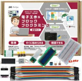 ラズベリーパイ と スクラッチ ではじめる 電子工作 & ブロック プログラミング 速習キット ラズベリーパイは含みません STEM教育 STEAM教育 知育玩具 GPIO 大量注文可
