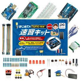 PurEyes Arduino ではじめる 電子工作 第3版対応 スターターキット PDF教本ダウンロード特典付き UNO R3